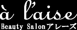 サロン情報 | ビューティサロン アレーズ beauty salon a'laise | 東長崎 |